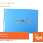 สมุดพีออนบุค PEONBOOK/100 แผ่น