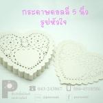 กระดาษดอลลี่ รูปหัวใจ 5 นิ้ว แพคละ 200 ชิ้น