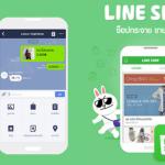 การทำ SEO ให้กับ Line Shop
