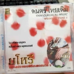 CD ดนตรีไทยเดิม มโหรี : บรรเลงมโหรี เพลงประกอบพิธีมงคลสมรส ๒ (TCD.54)