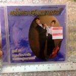 CD ตลับทองสุนทราภรณ์ ชุดที่ 36 ตะลุง/รำวง ลาติน