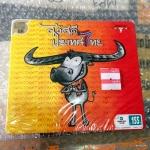 CD wmt คาราบาว ชุด 28 สวัสดีประเทศไทย