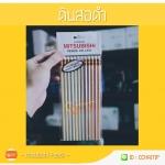 ดินสอดำ Mitsubishi Pencil (1แพ็ค/1โหล)