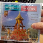 CD ดนตรีปี่พาทย์มอญวฃใหญ่ ธรณีกรรแสง 1