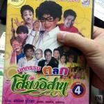 DVD tl มหกรรมตลก คณะเสียงอิสาน ชุดที่ 4 ราคา155 บาท