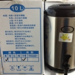 ถังชา 10 ลิตร (สีดำ) ไม่มีขอบด้านใน