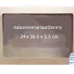 กล่องกระดาษวอลนัท 24x36.5x5.5 cm แพคละ 10 ชิ้น