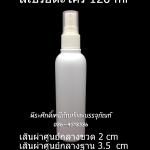 ขวดสเปรย์ตะไคร้ 120 ml แพคละ 10 ใบ