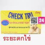 Check Tru Test LH OvulationTest ชุดทดสอบหาระยะเวลาไข่ตกแบบจุ่ม ที่ตรวจการตกไข่