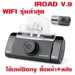 IONE IROAD V9 รุ่นใหม่ล่าสุด WIFI + 2กล้อง + Sony Exmor 1080P ทั้งหน้าหลัง