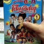 DVD tl มหกรรมตลก คณะเสียงอิสาน ชุดที่ 1 ราคา155 บาท