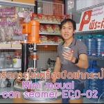 สาธิตการใช้งานเครื่องปิดฝากระป๋อง CAN SEAMER MACHINE (ECO-02)