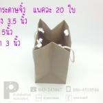 ถุงกระดาษจิ๋ว กว้าง 3.5 x สูง 5 นิ้ว X หนา 3 นิ้ว แพค 20 ใบ