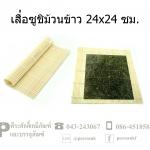 เสื่อซูชิม้วนข้าว 24x24 cm จำนวน 1 ชิ้น