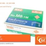 ลวดเย็บ MAX M8-1M (แพ็ค/12กล่องเล็ก)