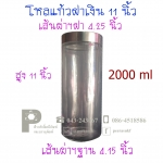 โหลแก้วฝาเงิน 2000 ml สูง11นิ้ว