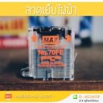 ลวดเย็บกระดาษไฟฟ้า MAX No.70FE