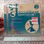 CD สวรค์ลีลาศ สุนทราภรณ์ 2 รัมบ้า (RHUMBA)