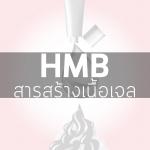 สารสร้างเจล HMB (ใส่ในเซรั่ม) 40 กรัม