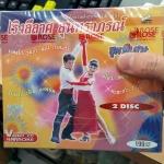 VCD เริงลีลาศ สุนทราภรณ์ ชุดพิเศษ