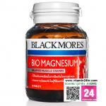 Blackmores Bio Magnesium แบลคมอร์ส ไบโอ แมกนีเซียม บรรจุ 50 เม็ด