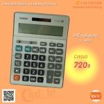 เครื่องคิดเลข CASIO 14 DM-1400B