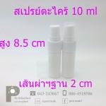 สเปรย์ตะไคร้10 ml แพคละ 10 ใบ
