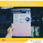 กระดาษการ์ดทำปก 180g A4 *สินค้ามีน้ำหนักสูง สอบถามได้ที่ 02-233-1488