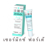 ZERMIX FORTE CREAM 20 ML เซอร์มิกซ์ ฟอร์เต้ ครีม