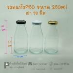 ขวดแก้ว950 น้ำผลไม้ ขนาด 250 ml (ฝา38 มิล)