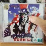 cd wmt คาราบาว ชุด 19 อเมริกันอันธพาล