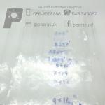 ถุงแก้ว 10x16 ปริมาณ 1 กิโลกรัม