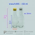 ขวดแก้ว995 ขนาด 150ml