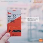 ใบมีดคัตเตอร์ ขนาดเล็ก ตราสิงห์ A-100 (กล่อง/60ใบ)
