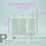 ขวดสเปรย์ตะไคร้ขาว 100 ml