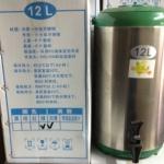 ถังชา 12 ลิตร (สีเขียว) ไม่มีขอบด้านใน ตราดาว
