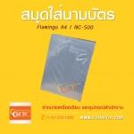 สมุดใส่นามบัตร Flamingo A4 NC-500