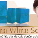 สบู่กลูต้าไวท์ Gluta White Soap