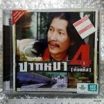 CD แอ๊ด คาราบาว : บันทึกการแสดงสด แอ๊ด คาราบาว ปากหมา (ท่อแก๊ส) 4