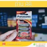 ถ่าน Panasonic Alkaline 2A (4ก้อน/1แพ็ค)