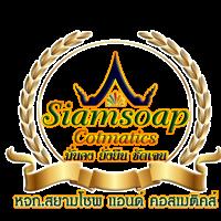 ร้านสยามโซพ แอนด์ คอสเมติกส์ โทร.098-418-4651 Line : @siamsoap