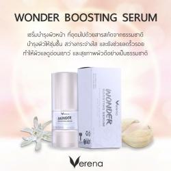 Verena Wonder Boosting Serum เซรั่มรังนกบำรุงลึก ผิวแพ้ง่ายใช้ได้