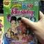 DVD tl มหกรรมตลก คณะเสียงอิสาน ชุดที่ 3 ราคา155 บาท thumbnail 1