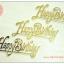 ป้ายปักหน้าเค้ก Happy birthday สีทอง พลาสติกใส ใหญ่ thumbnail 1