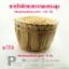 ตะกร้าผักตบชวากลมทรงสูง(ถังแช่ไวน์) thumbnail 7