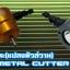 คัตเตอร์ตัดโลหะ แปลงหัวสว่าน Nibbler Metal Cutter Drill (สีเทา) thumbnail 6