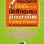 7 กระบวนการที่จำเป็นสำหรับนักฝึกอบรมมืออาชีพ thumbnail 1