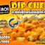 DIP CHEESE ดิปชีสราดอาหารทอด thumbnail 1