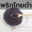 พริกไทยดำ thumbnail 1