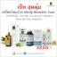 ชุดปลูกผม เซรั่มสูตร Extra + ไบโอติน Vitamin world (USA) + นาโนเวช โทนิค + นาโนเวช แชมพู thumbnail 1